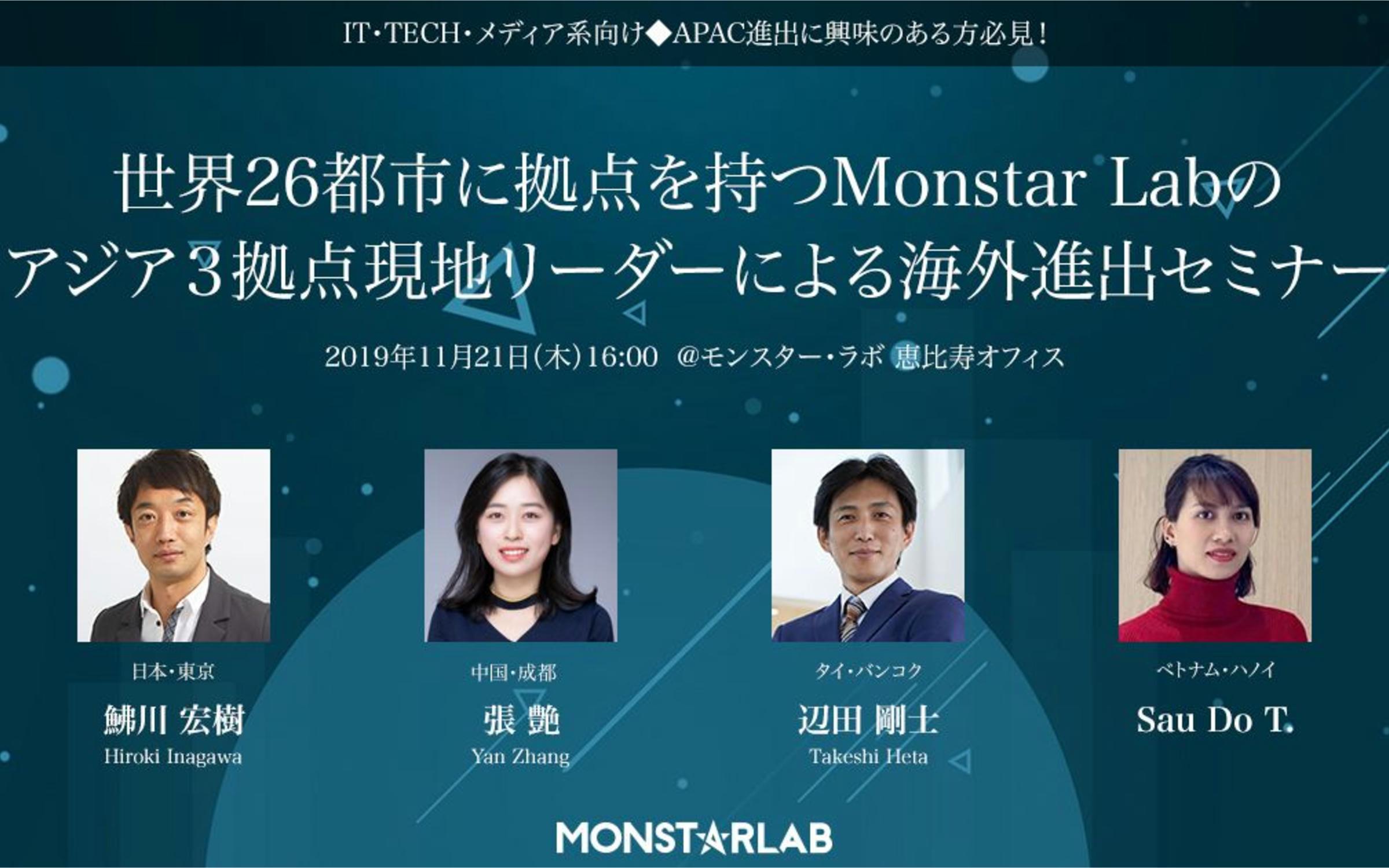 【已结束】【IT・TECH・メディア系向け◆APAC進出に興味のある方必見!】 中国・タイ・ベトナム進出のイロハがわかる! 世界26都市に拠点を持つMonstar Labのアジア3拠点現地リーダーによる海外進出セミナー開催!
