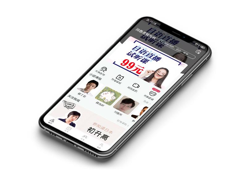 日本留学线上教育直播系统交付