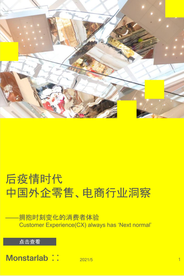中国零售报告:后疫情时代中国外企零售、电商行业洞察