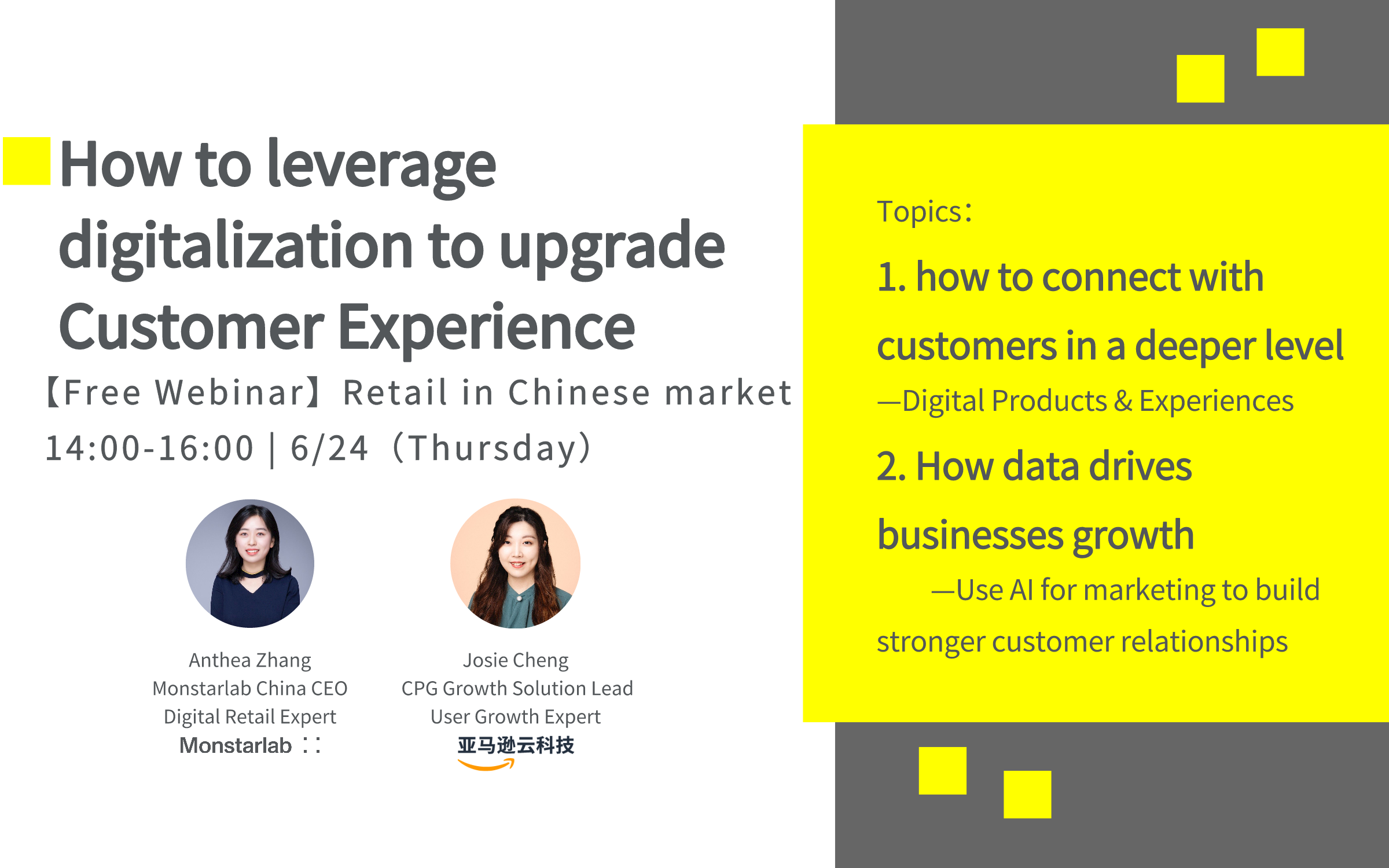 【Closed】【Free Webinar】6/24 Retail in Chinese market | How to leverage digitalization to upgrade Customer Experience