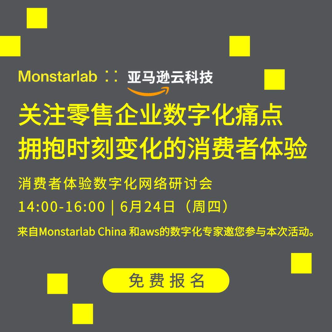 【免费报名】6/24零售行业网络研讨会 | 聚焦消费者体验数字化痛点