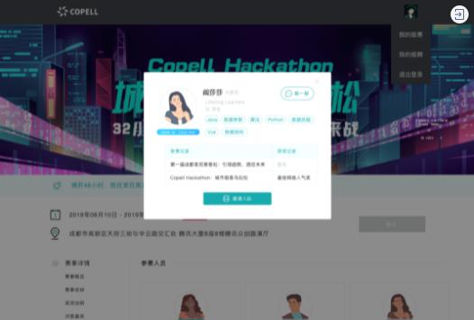 hackathon 黑客松 创新解决方案
