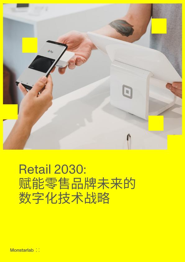 新零售 零售数字化转型 全渠道 数字化